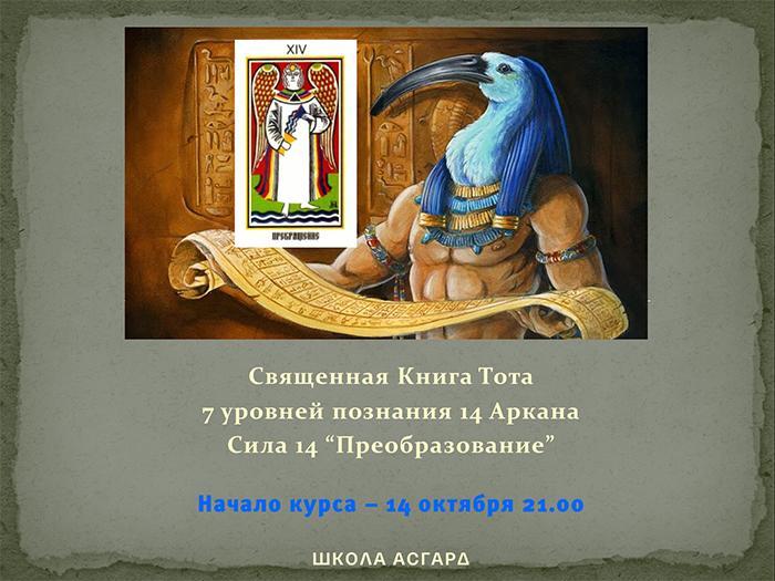 thoth-14-forum.jpg