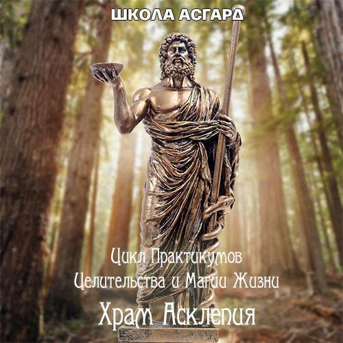 Asclepius_2021.jpg